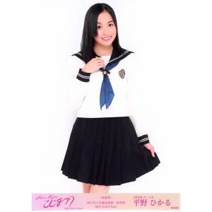 平野ひかる 生写真 AKB48 こじまつり 前夜祭Ver. ランダム|fuwaneko