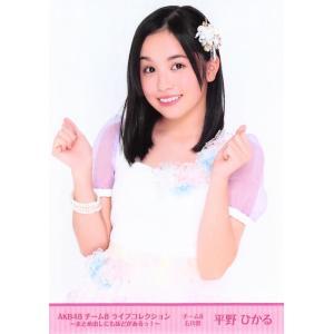 平野ひかる 生写真 チーム8 ライブコレクション DVD封入特典 B|fuwaneko