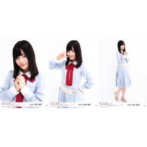 清司麗菜 生写真 NGT48 青春時計 5/7 京都会場 3種コンプ|fuwaneko