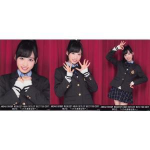 小栗有以 生写真 AKB48 グループリクエストアワー 2017 DVD封入特典 3種コンプ