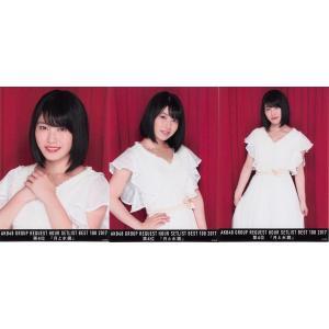 横山由依 生写真 AKB48 グループリクエストアワー 2017 DVD封入特典 3種コンプ|fuwaneko