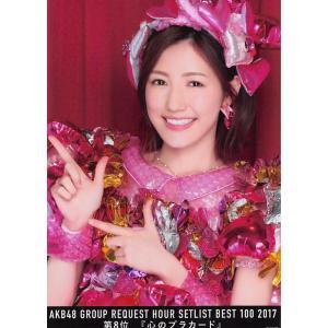 渡辺麻友 生写真 AKB48 グループリクエストアワー 2017 DVD封入特典 A fuwaneko