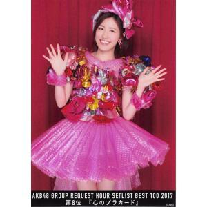渡辺麻友 生写真 AKB48 グループリクエストアワー 2017 DVD封入特典 B fuwaneko