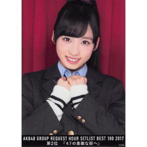 小栗有以 生写真 AKB48 グループリクエストアワー 2017 DVD封入特典 A