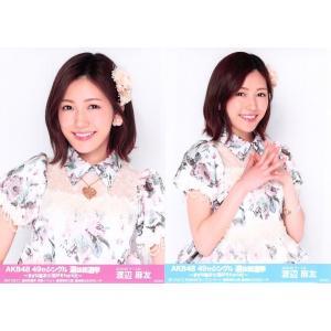 渡辺麻友 生写真 AKB48 49thシングル 選抜総選挙 ランダム 2種コンプ fuwaneko