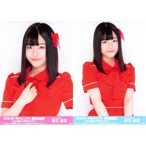 清司麗菜 生写真 AKB48 49thシングル 選抜総選挙 ランダム 2種コンプ|fuwaneko