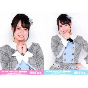 倉野尾成美 生写真 AKB48 49thシングル 選抜総選挙 ランダム 2種コンプ|fuwaneko