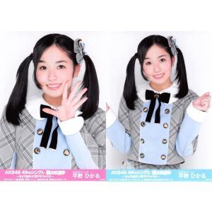 平野ひかる 生写真 AKB48 49thシングル 選抜総選挙 ランダム 2種コンプ|fuwaneko