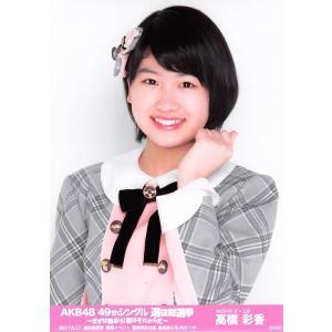 高橋彩香 生写真 AKB48 49thシングル 選抜総選挙 ランダム 開票イベントVer.|fuwaneko