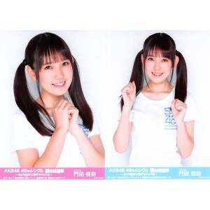 門田桃奈 生写真 AKB48 49thシングル 選抜総選挙 ランダム 2種コンプ  第9回 2017...