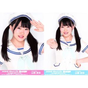 山根涼羽 生写真 AKB48 49thシングル 選抜総選挙 ランダム 2種コンプ fuwaneko
