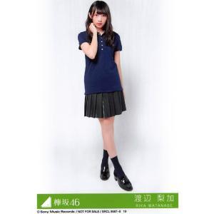 渡辺梨加 生写真 欅坂46 風に吹かれても 封入特典 Type-D