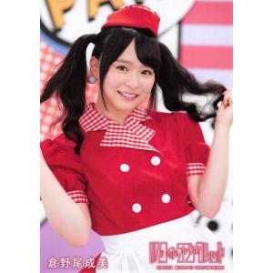 倉野尾成美 生写真 AKB48 11月のアンクレット 通常盤封入特典 法定速度と優越感Ver.|fuwaneko