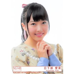 日下部愛菜 生写真 NGT48 世界はどこまで青空なのか? 封入特典 Type-A|fuwaneko