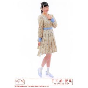 日下部愛菜 生写真 NGT48 世界はどこまで青空なのか? 封入特典 Type-C|fuwaneko