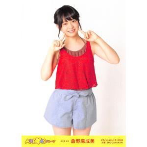 倉野尾成美 生写真 AKB48グループ オフィシャルカレンダー2018 封入特典 (カレンダーは付属しません)|fuwaneko