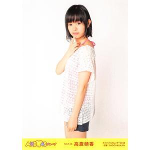 高倉萌香 生写真 AKB48グループ オフィシャルカレンダー2018 封入特典 (カレンダーは付属しません)|fuwaneko