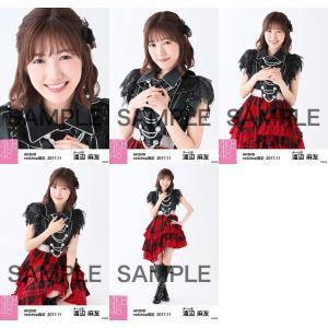 渡辺麻友 生写真 AKB48 2017年11月 個別 「ド〜なる?!ド〜する?!AKB48 公演オープニング」衣装 5種コンプ fuwaneko