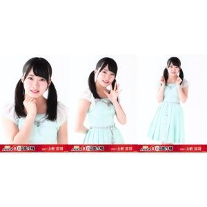 山根涼羽 生写真 第7回AKB48紅白対抗歌合戦 ランダム 3種コンプ fuwaneko