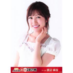 渡辺麻友 生写真 第7回AKB48紅白対抗歌合戦 ランダム A fuwaneko