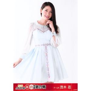 茂木忍 生写真 第7回AKB48紅白対抗歌合戦 ランダム A|fuwaneko