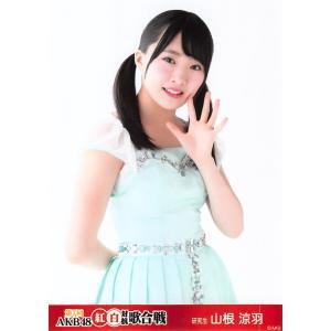 山根涼羽 生写真 第7回AKB48紅白対抗歌合戦 ランダム A fuwaneko