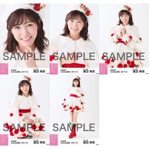 渡辺麻友 生写真 AKB48 2017年12月 個別 「ポンポン ホワイトクリスマスドレス」衣装II 5種コンプ fuwaneko