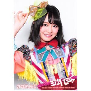 倉野尾成美 生写真 AKB48 ジャーバージャ 通常盤封入 選抜Ver.|fuwaneko