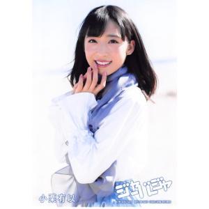 小栗有以 生写真 AKB48 ジャーバージャ 通常盤封入 Position Ver.