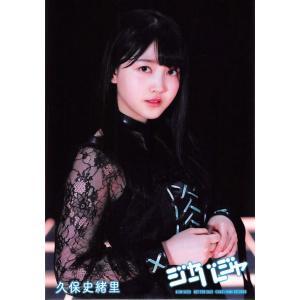 久保史緒里 生写真 AKB48 ジャーバージャ 通常盤封入 国境のない時代Ver.