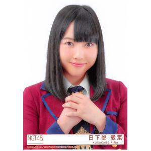 日下部愛菜 生写真 NGT48 春はどこから来るのか? 封入特典 Type-A|fuwaneko