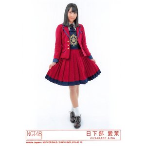 日下部愛菜 生写真 NGT48 春はどこから来るのか? 封入特典 Type-C|fuwaneko