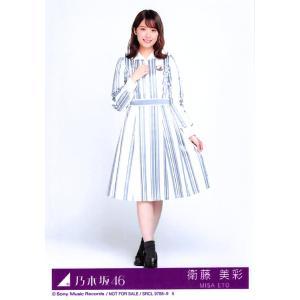 衛藤美彩 生写真 乃木坂46 シンクロニシティ 封入特典 Type-D