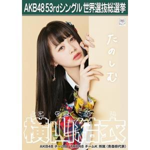 横山結衣 生写真 AKB48 Teacher Teacher 劇場盤特典|fuwaneko