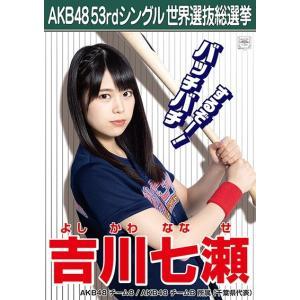 吉川七瀬 生写真 AKB48 Teacher Teacher 劇場盤特典|fuwaneko