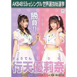 行天優莉奈 生写真 AKB48 Teacher Teacher 劇場盤特典|fuwaneko