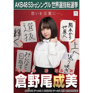 倉野尾成美 生写真 AKB48 Teacher Teacher 劇場盤特典|fuwaneko