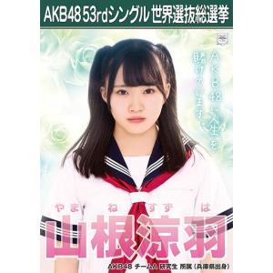 山根涼羽 生写真 AKB48 Teacher Teacher 劇場盤特典 fuwaneko