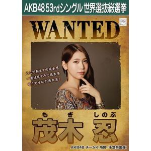 茂木忍 生写真 AKB48 Teacher Teacher 劇場盤特典|fuwaneko