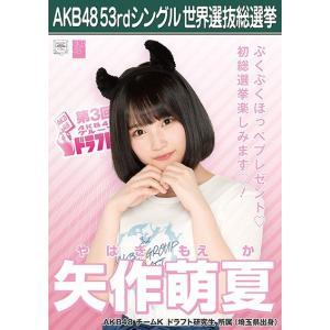 矢作萌夏 生写真 AKB48 Teacher Teacher 劇場盤特典|fuwaneko