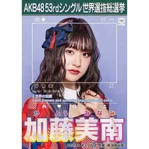 加藤美南 生写真 AKB48 Teacher Teacher 劇場盤特典|fuwaneko