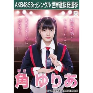 角ゆりあ 生写真 AKB48 Teacher Teacher 劇場盤特典|fuwaneko