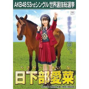 日下部愛菜 生写真 AKB48 Teacher Teacher 劇場盤特典|fuwaneko