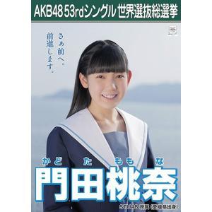門田桃奈 生写真 AKB48 Teacher Teacher 劇場盤特典  AKB48 52ndシン...