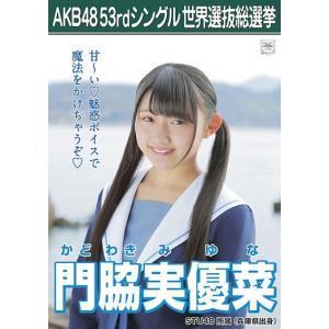 門脇実優菜 生写真 AKB48 Teacher Teacher 劇場盤特典  AKB48 52ndシ...