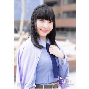 日下部愛菜 生写真 AKB48 Teacher Teacher 通常盤封入 君は僕の風Ver.|fuwaneko