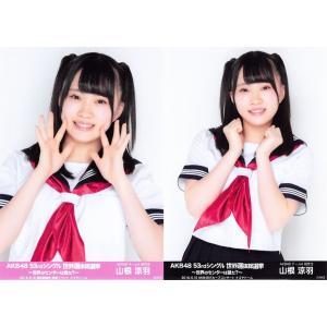山根涼羽 生写真 AKB48 53rdシングル 世界選抜総選挙 ランダム 2種コンプ fuwaneko