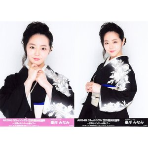 峯岸みなみ 生写真 AKB48 53rdシングル 世界選抜総選挙 ランダム 2種コンプ|fuwaneko