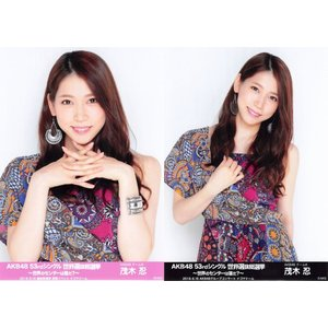 茂木忍 生写真 AKB48 53rdシングル 世界選抜総選挙 ランダム 2種コンプ|fuwaneko