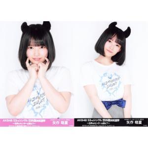 矢作萌夏 生写真 AKB48 53rdシングル 世界選抜総選挙 ランダム 2種コンプ|fuwaneko